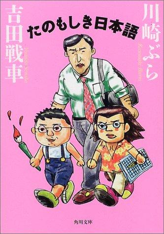 たのもしき日本語 (角川文庫)の詳細を見る