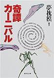 奇譚カーニバル (集英社文庫)