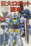 巨大ロボット読本 (宝島社文庫)