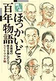 ほっかいどう百年物語 (第6集) 北海道の歴史を刻んだ人々