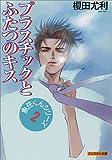 プラスチックとふたつのキス―魚住くんシリーズ〈2〉 (クリスタル文庫)