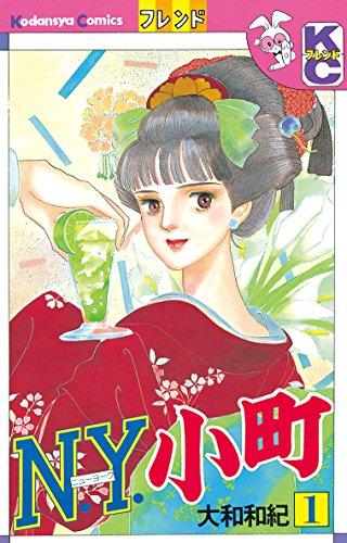 N.Y.小町(1) (デザートコミックス)の詳細を見る