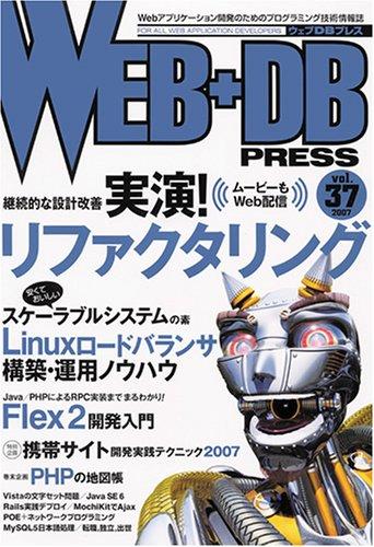 WEB+DB PRESS Vol.37の詳細を見る