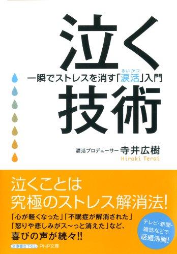泣く技術 一瞬でストレスを消す「涙活(るいかつ)」入門 (PHP文庫)