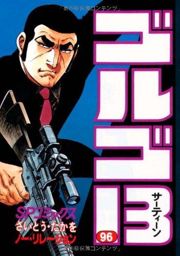 ゴルゴ13 (96) (SPコミックス)