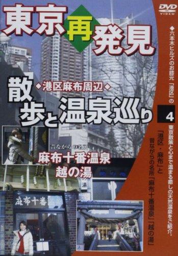 DVD>東京再発見散歩と温泉巡り 4 (<DVD>)