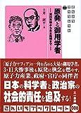 原発と御用学者―湯川秀樹から吉本隆明まで― (さんいちブックレット008)
