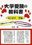 大学受験の教科書 はじめの一歩編 (YELL books)