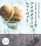 ノンシュガー&ノンオイルで作るアイスクリーム、シャーベット