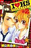 Iラブ HS(2) (フラワーコミックス)
