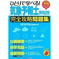 らくらく一発合格! '13-'14年版 ひとりで学べる! 気象予報士試験 完全攻略問題集