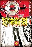 恐怖新聞 (1) (秋田文庫) [文庫] / つのだ じろう (著); 秋田書店 (刊)