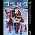 ブラックナイトパレード 2 (ヤングジャンプコミックスDIGITAL)