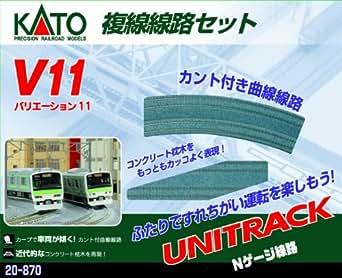 KATO Nゲージ V11 複線線路セット R414/381 20-870 鉄道模型 レールセット