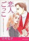 恋人ごっこ / 辻村 弘子 のシリーズ情報を見る