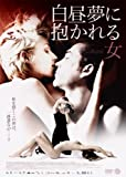 白昼夢に抱かれる女[DVD]