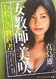 女教師・美咲―わたしの教科書 (マドンナメイト文庫)