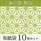 和雑貨のお店 和敬静寂和紙袋10枚パック麻の葉柳染(やなぎぞめ)