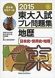東大入試プレ問題集地歴 2015―日本史・世界史・地理 画像