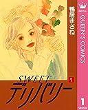 SWEETデリバリー 1 (クイーンズコミックスDIGITAL)