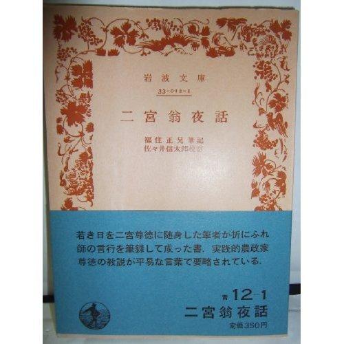 二宮翁夜話 (岩波文庫 青 12-1)