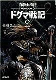 白騎士物語-episode.0-ドグマ戦記 2 (MFコミックス)