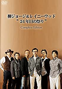 柳ジョージ&レイニーウッド 24年目の祭り Complete Edition [DVD]