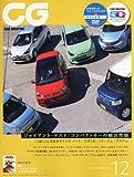 CG (カーグラフィック) 2012年 12月号 [雑誌]
