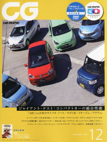 CG (カーグラフィック) 2012年 12月号 [雑誌]の詳細を見る