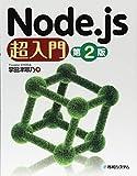 Node.js超入門[第2版]