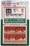 RELIF 超硬刃ルータビット12本組