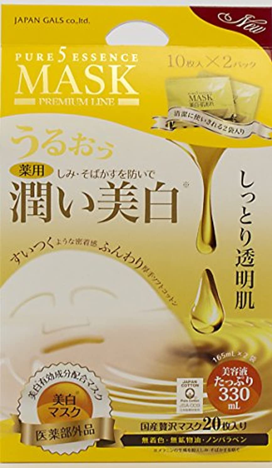 酒小間展開するジャパンギャルズ ピュア5エッセンスマスク(薬用) 10枚入り×2袋