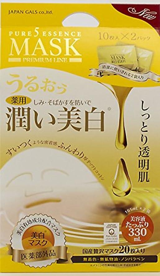 練習した圧縮するアルプスジャパンギャルズ ピュア5エッセンスマスク(薬用) 10枚入り×2袋
