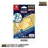 【任天堂ライセンス商品】貼りやすい高硬度ブルーライトカットフィルム ピタ貼り for Nintendo Switch Lite【Nintendo Switch Lite対応】