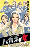 ハガネの女 10 (クイーンズコミックス)
