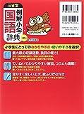 三省堂 例解小学国語辞典 第六版 ワイド版 画像