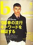 Boon (ブーン) 2008年 04月号 [雑誌]
