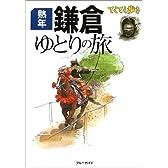 熟年 鎌倉ゆとりの旅 (ブルーガイド―てくてく歩き)