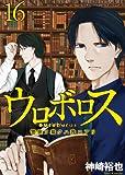 ウロボロス―警察ヲ裁クハ我ニアリ― 16巻 (バンチコミックス)