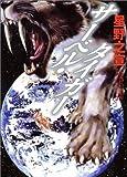 サーベル・タイガー / 星野 之宣 のシリーズ情報を見る