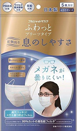 画像 メガネでも曇りにくい眼鏡用マスク4選 Naver まとめ