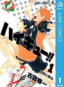 ハイキュー!! 1 (ジャンプコミックスDIGITAL)
