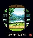 刀剣乱舞-ONLINE-近侍曲集 其ノ一|志方あきこ,母里治樹(Elements Garden)
