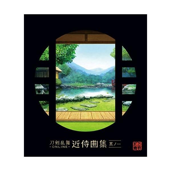 刀剣乱舞-ONLINE-近侍曲集 其ノ一の商品画像