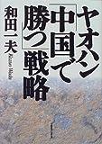 ヤオハン「中国で勝つ」戦略
