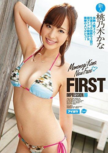 FIRST IMPRESSION 89 桃乃木かな(特典DVD)(数量限定)(アイデアポケット)