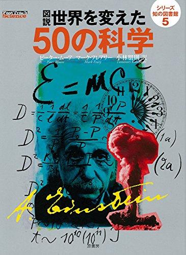 図説世界を変えた50の科学 (シリーズ知の図書館)