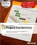 【旧商品/サポート終了】Microsoft Project Standard 2003 アカデミック
