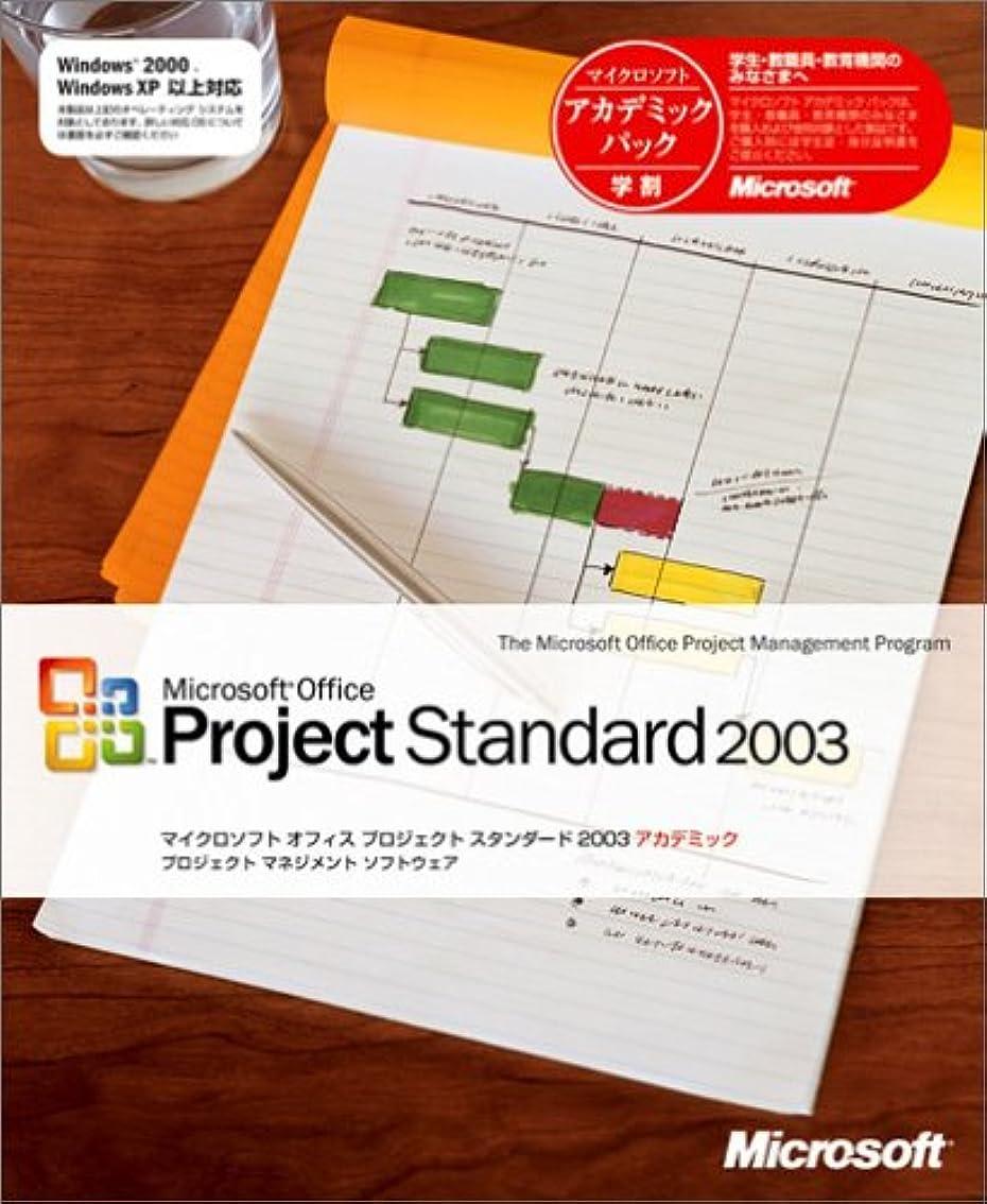 有効化子猫消す【旧商品/サポート終了】Microsoft Project Standard 2003 アカデミック