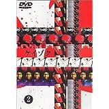 ケイゾク(2) [DVD]
